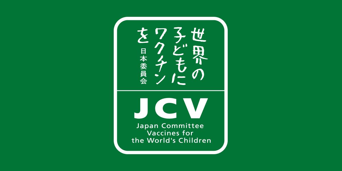世界の子どもたちにワクチンを