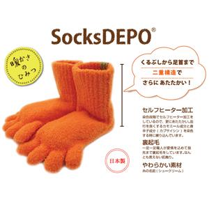 socksサムネ02