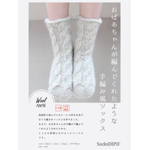 socksサムネ10