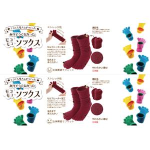 socksサムネ12
