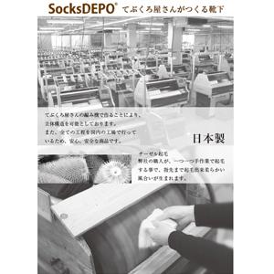 socksサムネ24