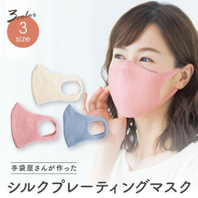 てぶくろ屋さんが作ったシルクプレーディングマスク