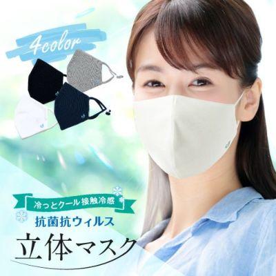 てぶくろ屋さんが作った冷っと接触冷感立体マスク
