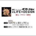 東京ギフトショーに出展します-出展アナウンス・ecuvo,・PERCENT