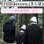 「ecuvo.(えくぼ)の日」キャンペーンを開催します-イベント参加者募集