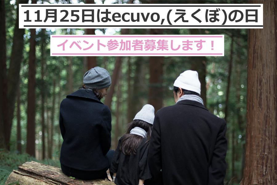 えくぼの日-イベント参加者募集