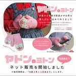 『ヤドンのミトン』がネット販売開始されます-香川県(うどん県)×ポケモン(ヤドン)のコラボ商品