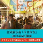 5月に開催の「大日本市」に「ecuvo,」を出展させていただくことになりました-展示会・中川政七商店・ecuvo,