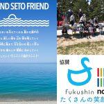 地域団体 「ワンハンド瀬戸フレンド」様の活動の協賛をさせていただきました-海洋ゴミ・里海・環境保全・学び・SDGs