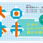 大日本市が本日から3日間開催されます-展示会・商談会・ecuvo,