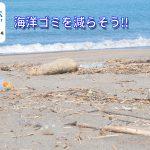 「海と日本PROJECT」の推進パートナーとして認定していただきました-海洋ゴミ・里海・環境保全・学び・SDGs