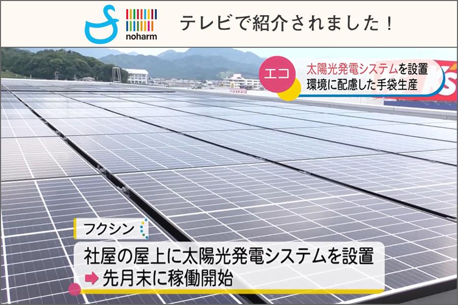 KSB 瀬戸内海放送 太陽光発電 再生可能エネルギー ecuvo, エクボ