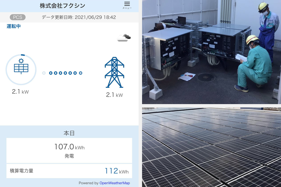 太陽光発電 稼動開始