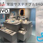 そごう・西武百貨店渋谷店choosebaseにて「ecuvo,(エクボ)」が出展されます-SDGs・サステナブル・ecuvo,