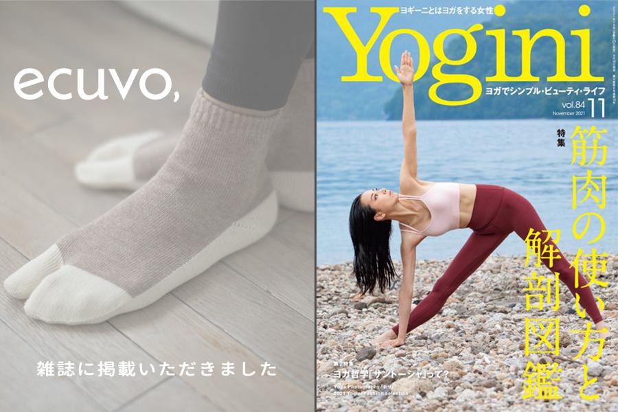 ヨガの専門誌『Yogini』(ヨギーニ)様よりecuvo,の商品を掲載していただきました-ヨガ・Yogini・ecuvo,